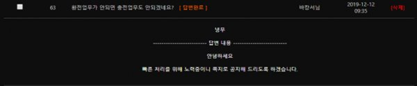 먹튀검증 완료 먹튀사이트 스폰지밥 상세내용3