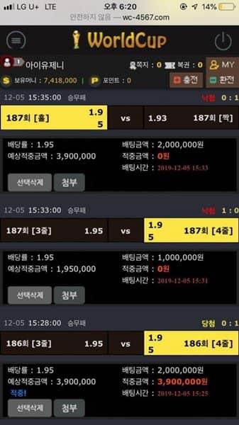 먹튀검증 완료 먹튀사이트 월드컵 상세내용1