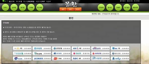 몽환 먹튀 검증완료 먹튀사이트 상세내용3