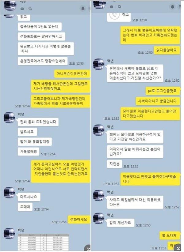 백년 먹튀검증 상세내용3