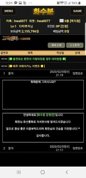 화수분 먹튀검증 상세내용4