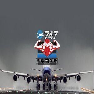 747 먹튀