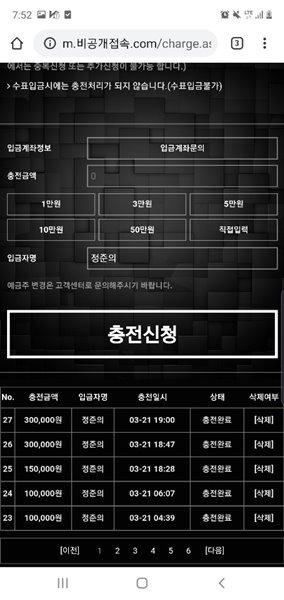 비공개 먹튀검증 상세내용