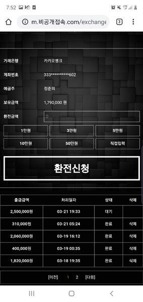비공개 먹튀검증 상세내용1