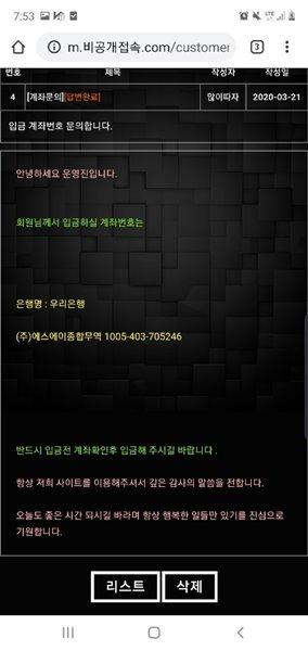 비공개 먹튀검증 상세내용2