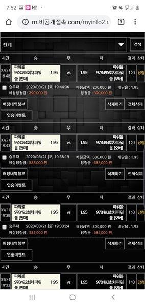 비공개 먹튀검증 상세내용4
