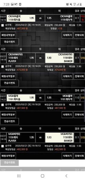 비공개 먹튀검증 상세내용6