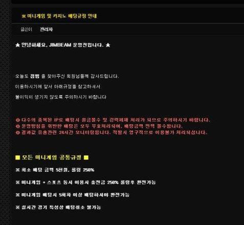 짐빔 먹튀검증 상세내용4