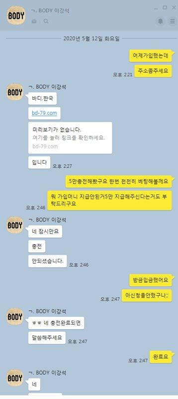 바디 먹튀검증 상세내용1