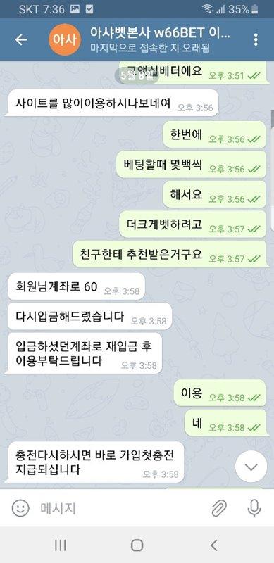 아샤벳 먹튀검증 상세내용