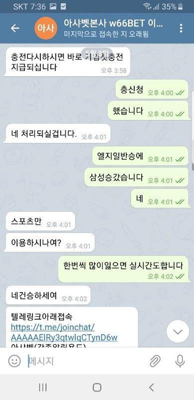아샤벳 먹튀검증 상세내용1