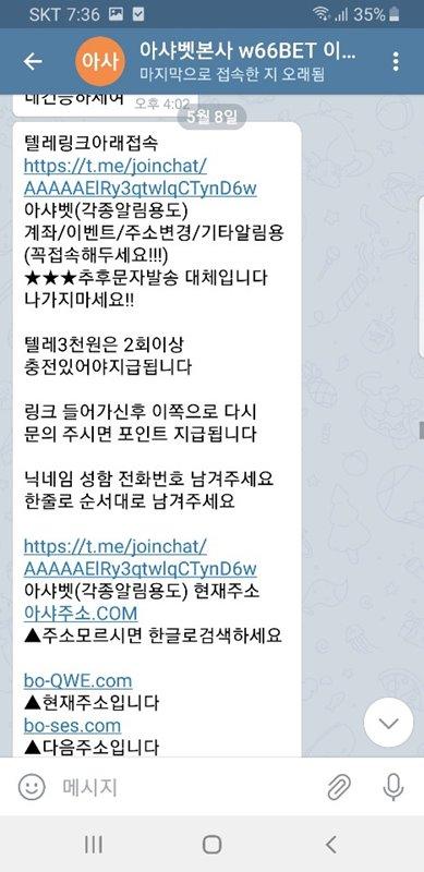 아샤벳 먹튀검증 상세내용2