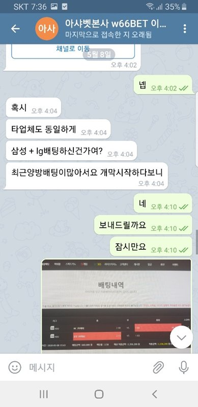 아샤벳 먹튀검증 상세내용3