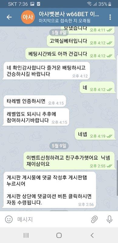 아샤벳 먹튀검증 상세내용5