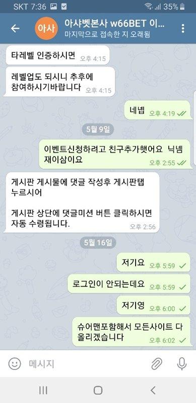 아샤벳 먹튀검증 상세내용6