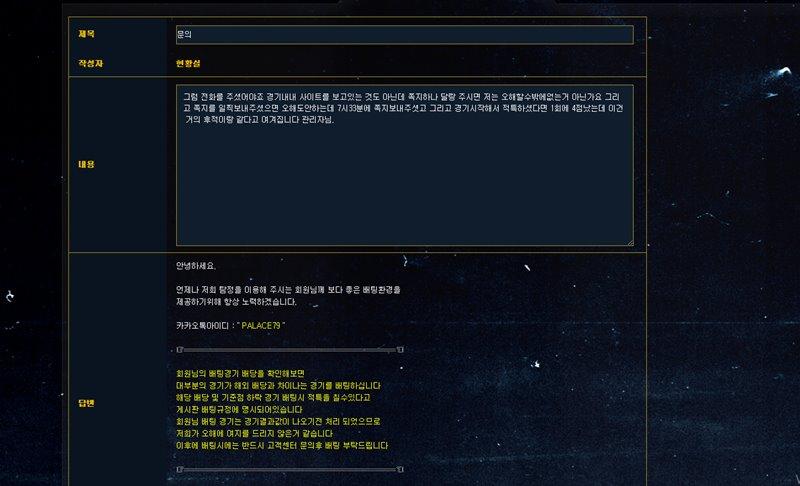 탐정 먹튀검증 상세내용2