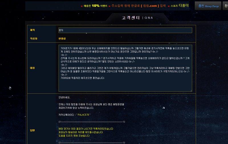 탐정 먹튀검증 상세내용3
