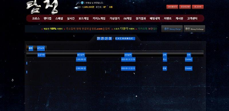 탐정 먹튀검증 상세내용5