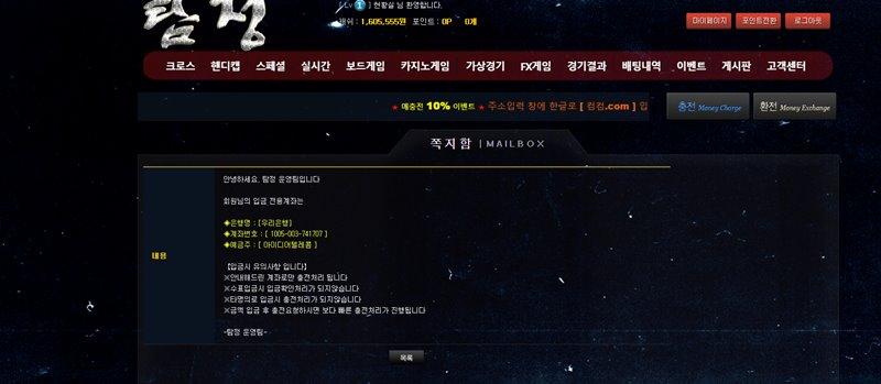 탐정 먹튀검증 상세내용7