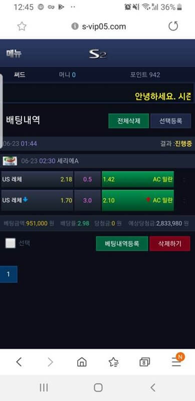 시즌2 먹튀검증 상세내용1