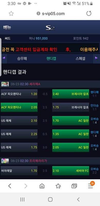 시즌2 먹튀검증 상세내용2