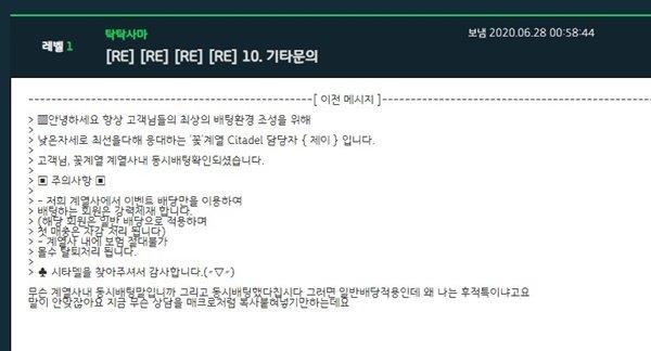 시타델 먹튀검증 상세내용3