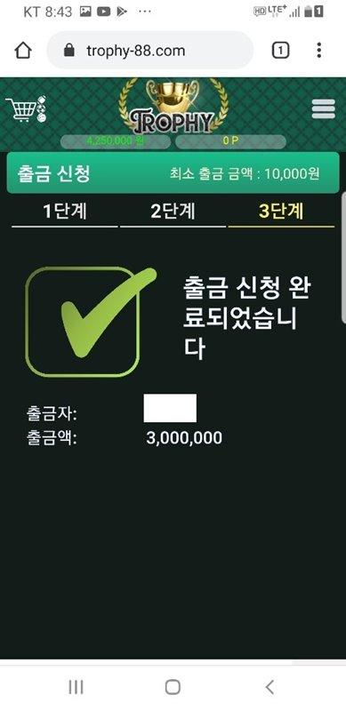 트로피 먹튀검증 상세내용2