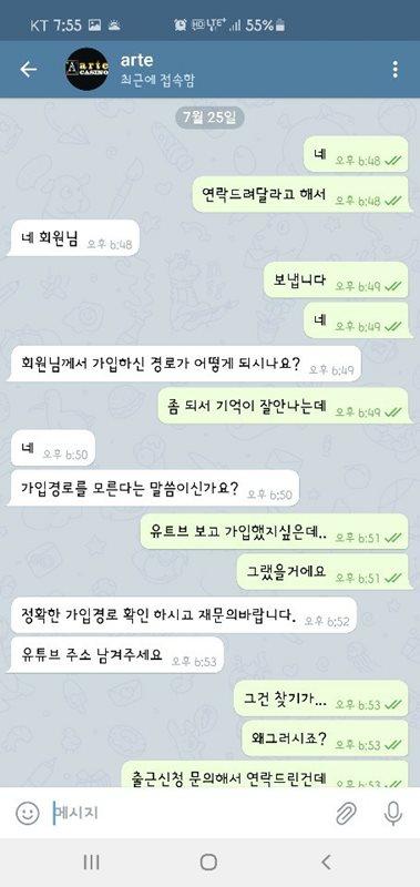아르테카지노 먹튀검증 상세내용