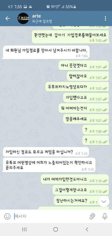 아르테카지노 먹튀검증 상세내용2