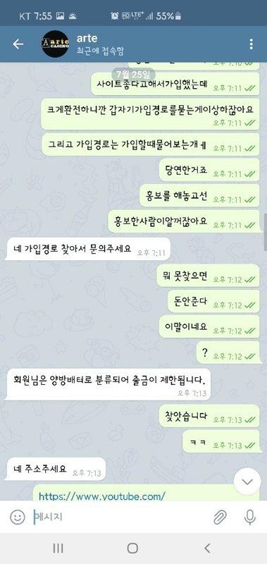 아르테카지노 먹튀검증 상세내용3