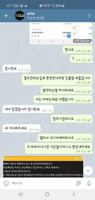 아르테카지노 먹튀검증 상세내용5
