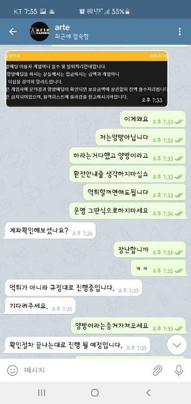 아르테카지노 먹튀검증 상세내용6