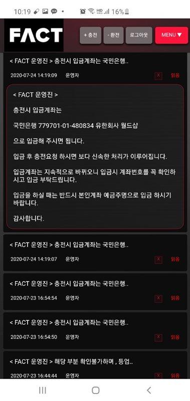 팩트 먹튀검증 상세내용