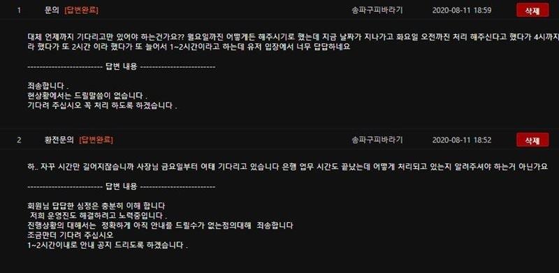 더라이온 먹튀검증 상세내용2