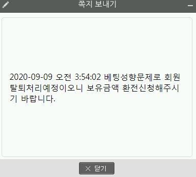 라네 먹튀검증 상세내용4