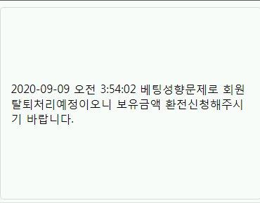 라네 먹튀검증 상세내용5