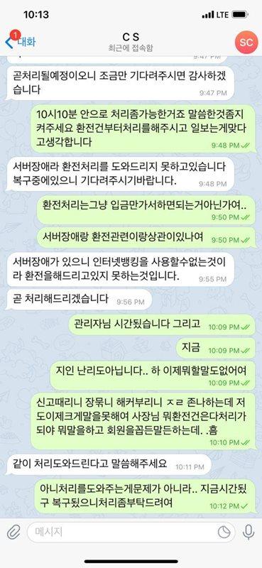 레드 먹튀검증 상세내용5