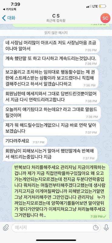 레드 먹튀검증 상세내용6