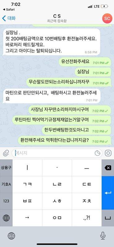 레드 먹튀검증 상세내용8