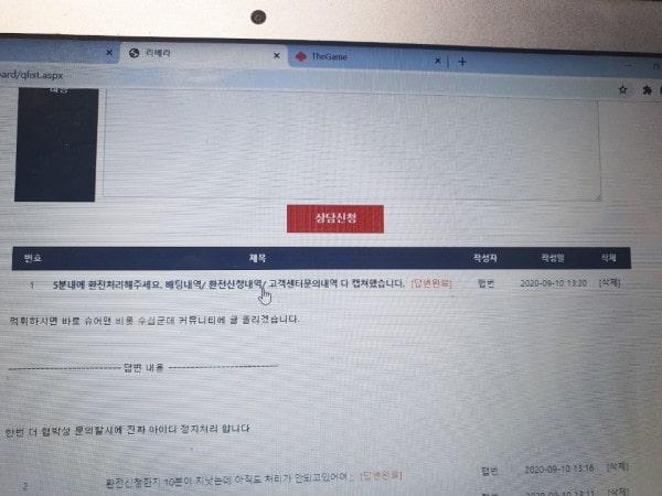 리베라 먹튀검증 상세내용3
