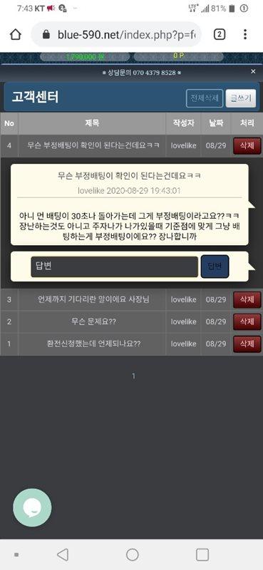 블루 먹튀검증 상세내용2