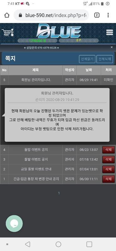 블루 먹튀검증 상세내용3