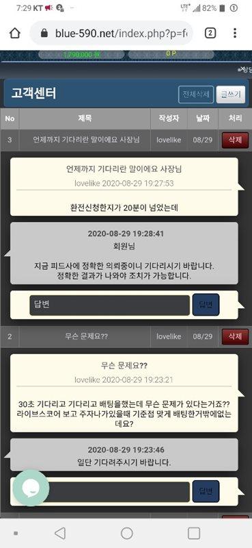 블루 먹튀검증 상세내용4