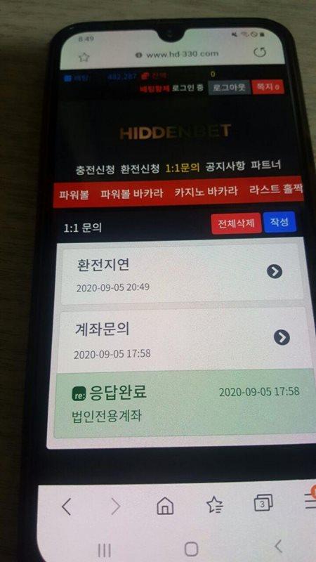 히든벳 먹튀검증 상세내용1