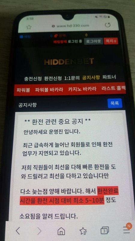 히든벳 먹튀검증 상세내용2