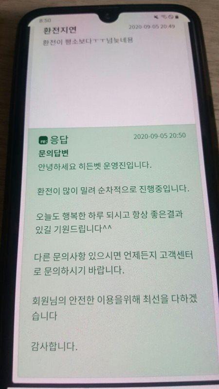히든벳 먹튀검증 상세내용3