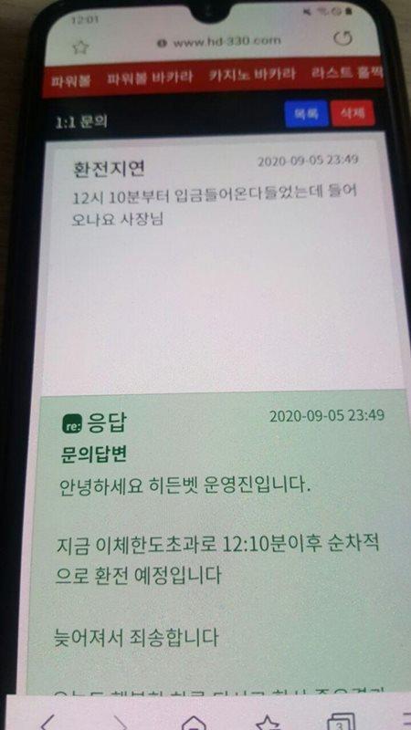 히든벳 먹튀검증 상세내용4