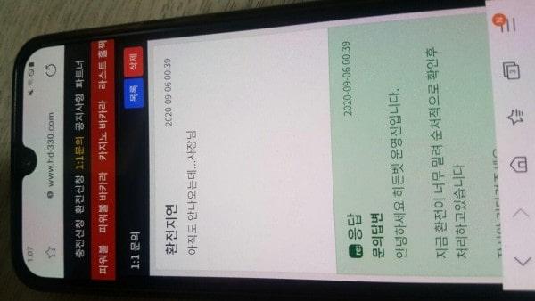 히든벳 먹튀검증 상세내용5
