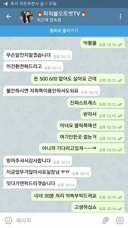 히든벳 먹튀검증 상세내용7
