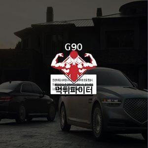 G90 먹튀